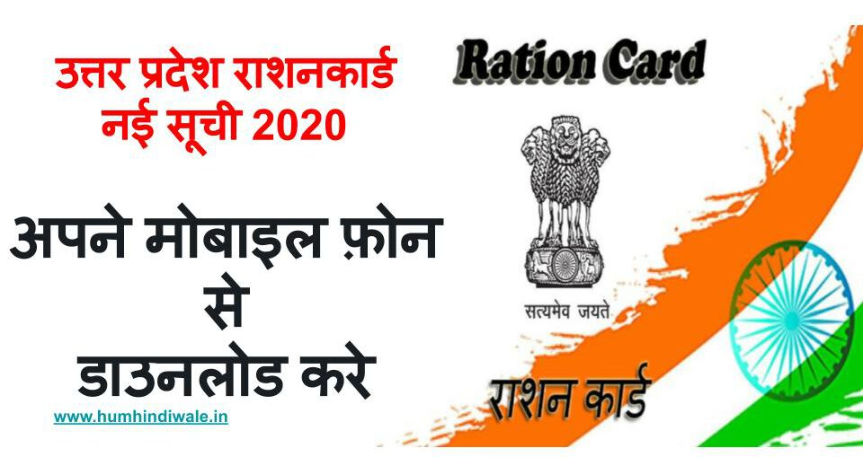 uttar pradesh ration card
