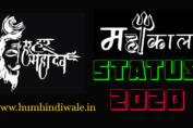 Mahakal Status 2020