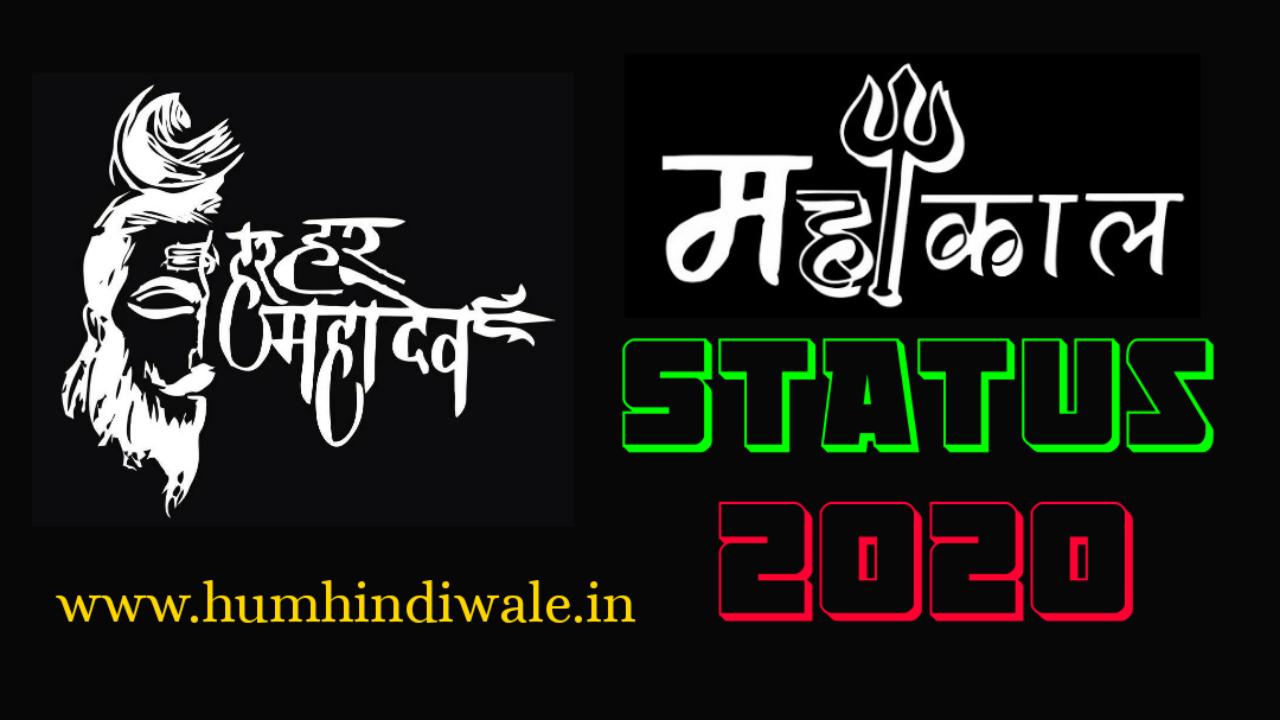 Mahakal Status 2020 | Attitude Status | महाकाल शायरी हिंदी में